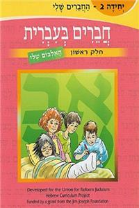 Download Chaverim B'Ivrit: Friends in Hebrew, volume 2 (Hebrew Edition) fb2